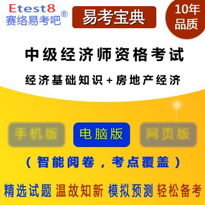2019年中级经济师资格考试(经济基础知识+房地产经济专业知识与实务)易考宝典软件