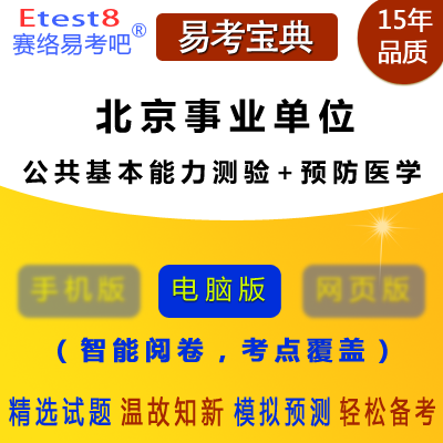 2018年北京事业单位招聘考试(公共基本能力测验+预防医学)易考宝典软件