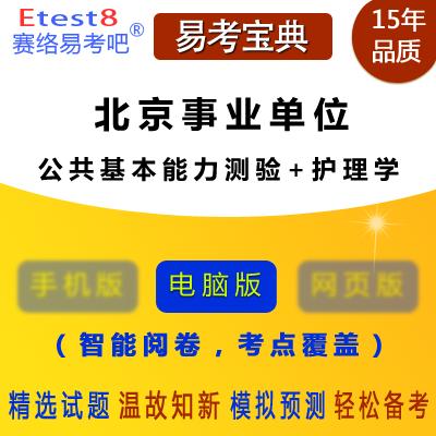 2018年北京事业单位招聘考试(综合能力测验/公共基本能力测验+护理学)易考宝典软件