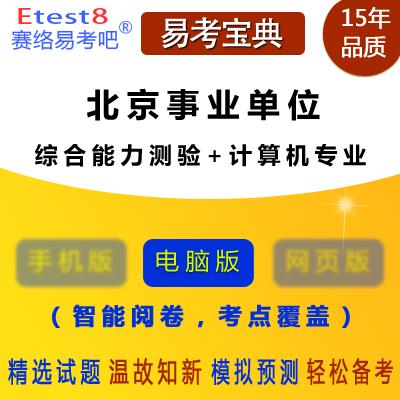 2018年北京事业单位招聘2018香港开奖结果(综合能力测验+计算机专业)易考宝典软件
