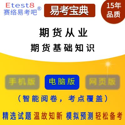 2019年期货从业人员资格考试(期货基础知识)易考宝典软件