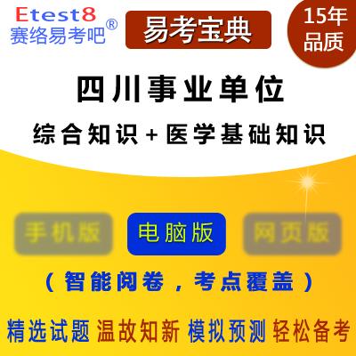 2019年四川事业单位招聘考试(综合知识+医学基础知识)易考宝典软件