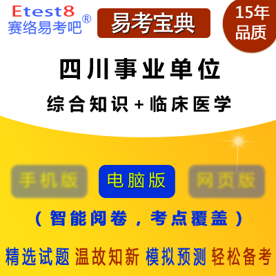2019年四川事业单位招聘考试(综合知识+临床医学)易考宝典软件