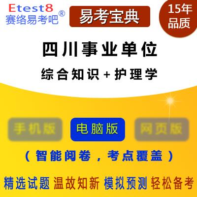 2019年四川事业单位招聘考试(综合知识+护理学)易考宝典软件