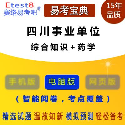 2019年四川事业单位招聘考试(综合知识+药学)易考宝典软件