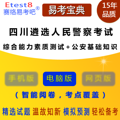 2019年四川公开遴选人民警察考试(综合能力素质测试+公安基础知识)易考宝典软件