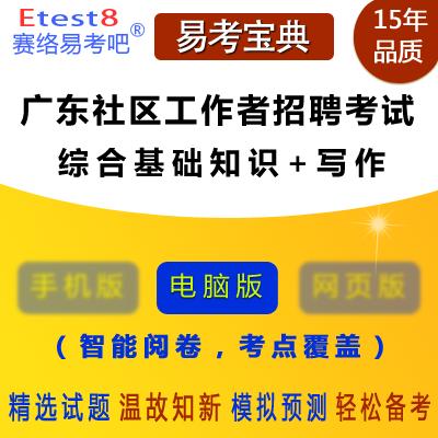 2019年广东社区工作者招聘考试(综合基础知识+写作)易考宝典软件