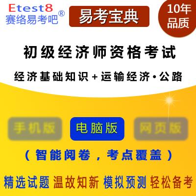 2017年初级经济师资格考试(经济基础知识+公路运输)易考宝典软件