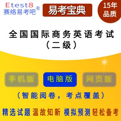 2017年全国国际商务英语考试(二级)易考宝典软件
