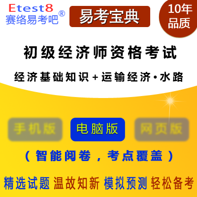 2019年初级经济师资格考试(经济基础知识+水路运输经济)易考宝典软件