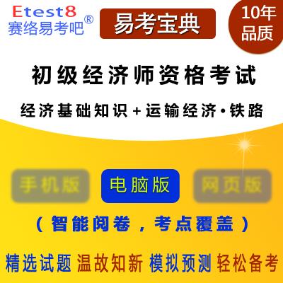2019年初级经济师资格考试(经济基础知识+铁路运输经济)易考宝典软件
