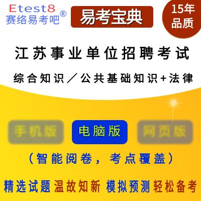 2018年江苏事业单位招聘考试(综合知识/公共基础知识+法律)易考宝典软件