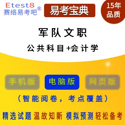 2019年军队文职人员招聘考试(公共科目+会计学)易考宝典软件