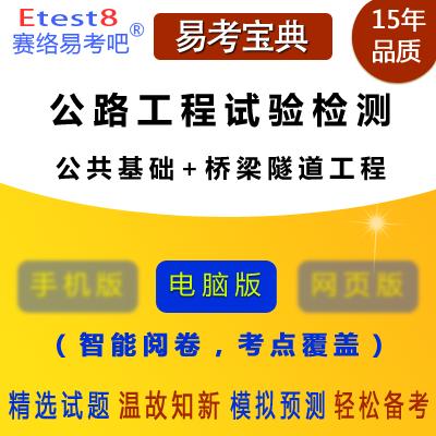 2019年公路工程试验检测师资格考试(公共基础+桥梁隧道工程)易考宝典软件(含2科)