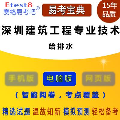 2019年深圳建筑工程初、中级专业技术资格考试(给排水)易考宝典软件