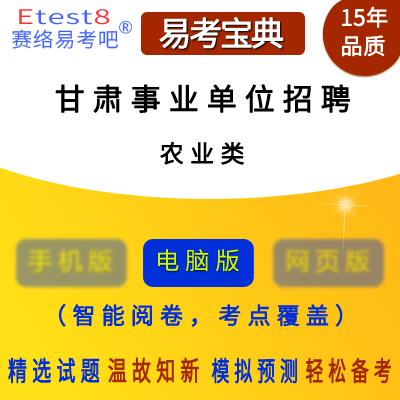2018年甘肃事业单位招聘考试(农业类)易考宝典软件