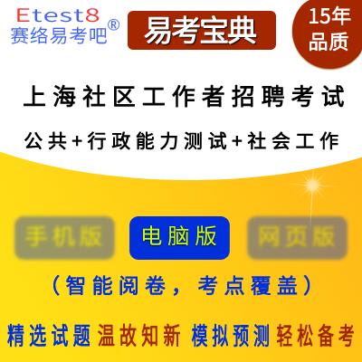 2017年上海社区工作者招聘考试(公共知识+综合能力+社会工作能力)易考宝典软件