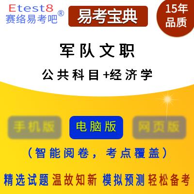 2019年军队文职人员招聘考试(公共科目+经济学)易考宝典软件