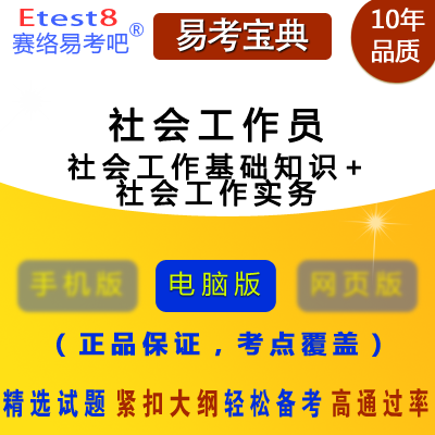 2019年社会工作员职业水平考试(社会工作基础知识+社会工作实务)易考宝典软件(含2科)