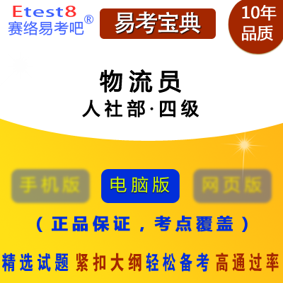 2019年物流员(国家四级)职业技能鉴定考试易考宝典软件(人社部)
