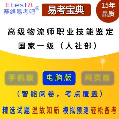 2019年高级物流师(国家一级)职业技能鉴定考试易考宝典软件(人社部)