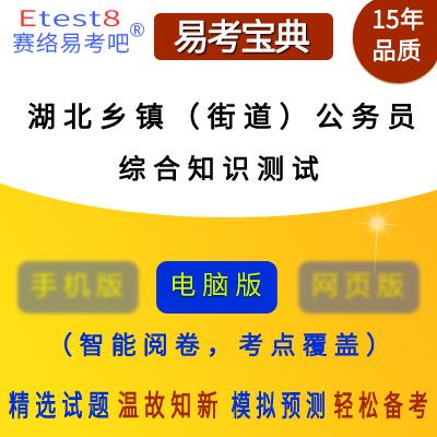 2019年湖北省从村(社区)干部中定向考录乡镇(街道)公务员易考宝典软件