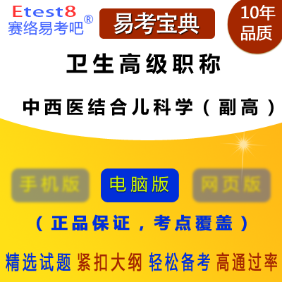 2019年卫生高级职称考试(中西医结合儿科学)易考宝典软件 (副高)