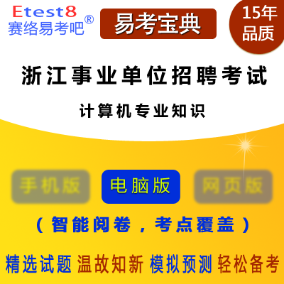 2017年浙江事业单位招聘考试(计算机专业知识)易考宝典软件
