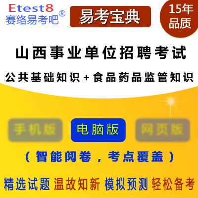 2018年山西事业单位招聘考试(公共基础知识+食品药品监管知识)易考宝典软件