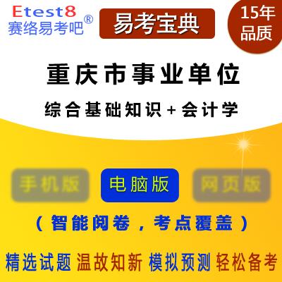 2019年重庆市事业单位招聘考试(综合基础知识+会计学)易考宝典软件