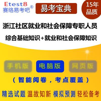 2017年浙江社区(村)就业和社会保障专职工作人员招聘考试易考宝典软件