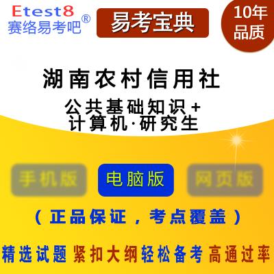 2019年湖南农村信用社招聘考试(公共基础知识+计算机・研究生)易考宝典软件