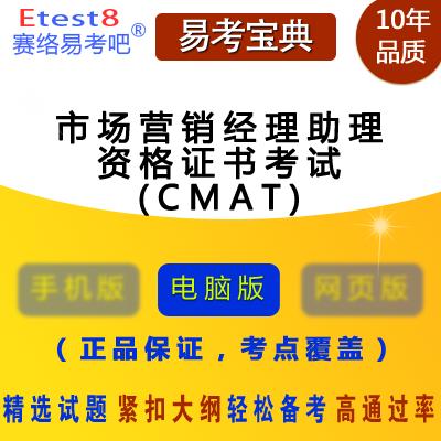 2017年中国市场营销经理助理资格证书考试(CMAT)易考宝典软件