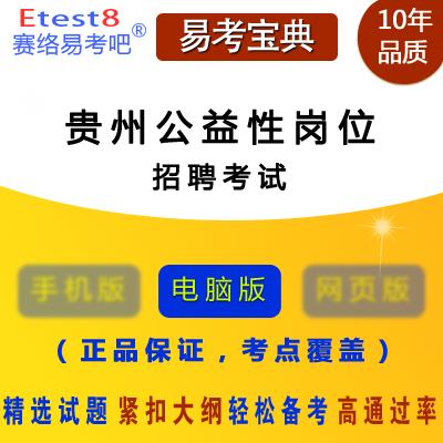 2019年贵州公益性岗位招聘考试易考宝典软件