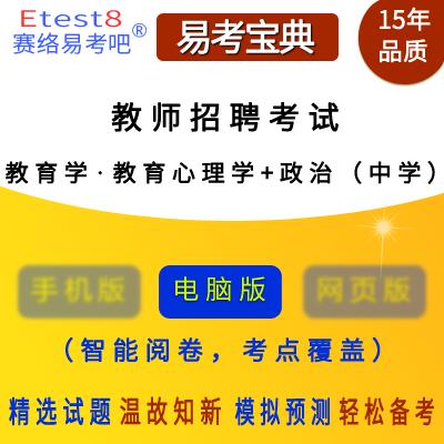 2019年中学教师招聘考试(教育学・教育心理学+政治)易考宝典软件
