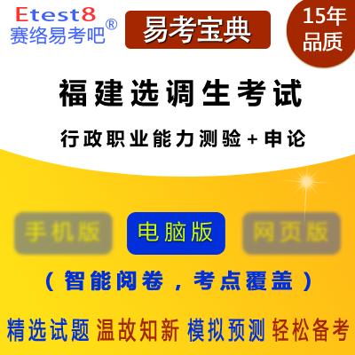 2018年福建选调生考试(行政职业能力测验+申论)易考宝典软件