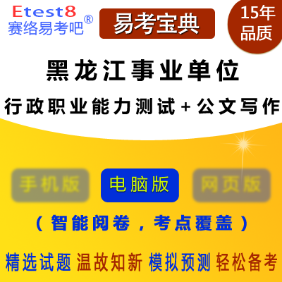 2018年黑龙江事业单位招聘考试(行政职业能力测试+公文写作)易考宝典软件