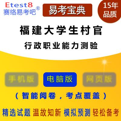 2018年福建大学生村官选聘考试(行政职业能力测验)易考宝典软件