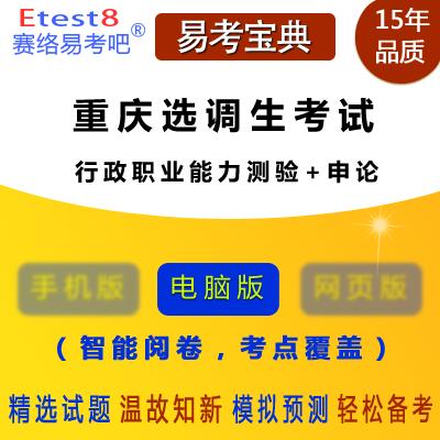 2018年重庆选调生考试(行政职业能力测验+申论)易考宝典软件