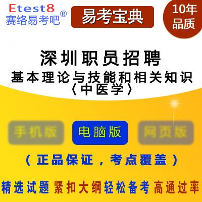 2019年深圳市公开招考职员考试(基本理论与技能和相关知识〈中医学〉)易考宝典软件