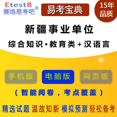 2018年新疆事业单位招聘考试(综合知识・教育类+汉语言)易考宝典软件