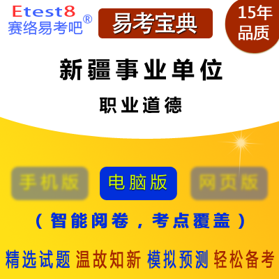 2018年新疆事业单位招聘考试(职业道德)易考宝典软件
