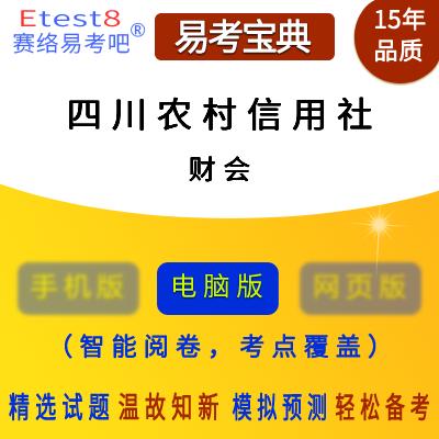 2019年四川农村信用社招聘考试(财会)易考宝典软件