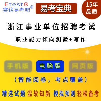 2017年浙江事业单位招聘考试(职业能力倾向测验+写作)易考宝典软件
