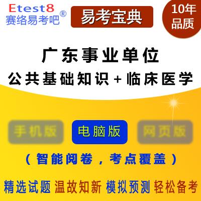 2019年广东事业单位公开招聘考试(公共基础知识+临床医学)易考宝典软件