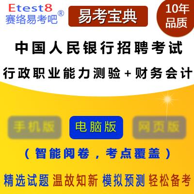 2019年中国人民银行招聘考试(行政职业能力测验+财务会计)易考宝典软件