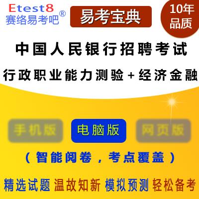 2019年中国人民银行招聘考试(行政职业能力测验+经济金融)易考宝典软件