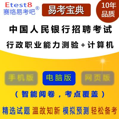 2019年中国人民银行招聘考试(行政职业能力测验+计算机)易考宝典软件