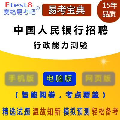 2019年中国人民银行招聘考试(行政职业能力测验)易考宝典软件