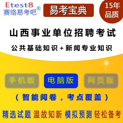 2019年山西事业单位招聘考试(公共基础知识+新闻专业知识)易考宝典软件